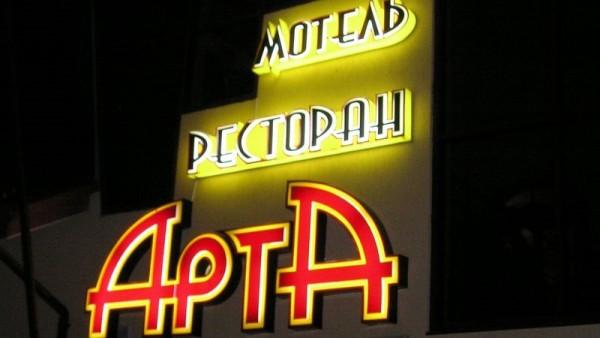 http://arta.org.ua/media/k2/items/cache/fbb4b6a86e716d470f9aaf0dffc43cd5_XS.jpg